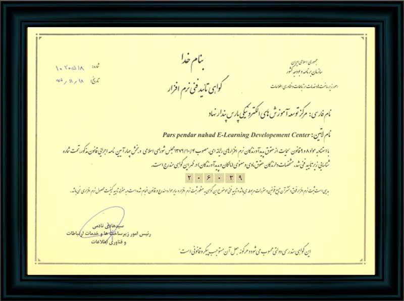 مجوز انتشار نرم افزارهای پارس از سازمان برنامه و بودجه