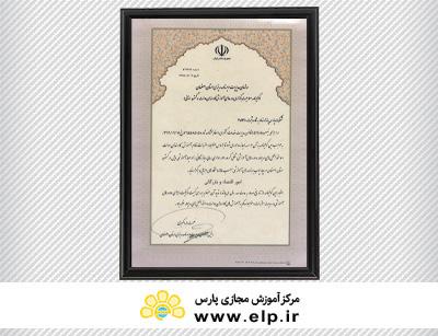 مجوز برگزاری دوره های آموزشی کارمندان دولت از سازمان مدیریت و برنامه ریزی استان اصفهان