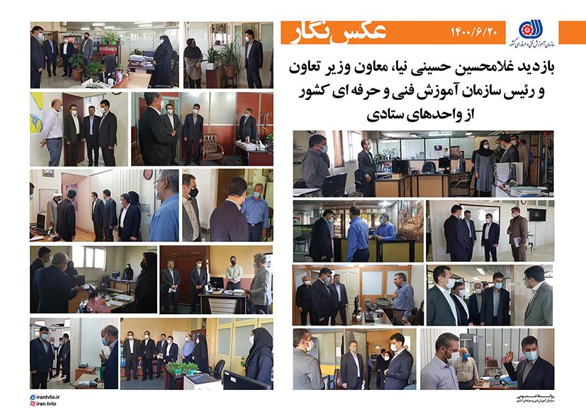 رئیس سازمان آموزش فنی و حرفه ای کشور از واحدهای ستادی سازمان بازدید کرد